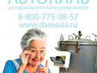 Изображение в Бытовая техника и электроника Плиты, духовки, панели Домашний автоклав Сириус 2016 года выпуска в Комсомольске-на-Амуре 21880