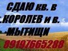 Уникальное фото  Сдам 1 ком, кв-ру в Королеве ул, Суворова, 32903413 в Королеве