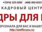 Изображение в   Мы работаем по Москве и Московской Области в Королеве 0