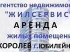 Уникальное фото Аренда жилья Сниму квартиру в г, Королев, Юбилейный, У собственника, На длительный срок 38305364 в Королеве