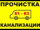 Просмотреть фото Разное Оперативная прочистка канализации 33837997 в Костроме