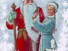 Скачать изображение  Дед Мороз и Снегурочка на дом 37814956 в Костроме