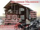 Увидеть фотографию  Гостевой дом Калинки-Малинки 55551746 в Костроме