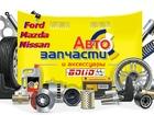 Увидеть фото Автозапчасти Автозапчасти Ford Кострома , запчасти Форд на сайте bolid44, ru 67877004 в Костроме