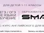 Смотреть фотографию Репетиторы Образовательный центр Smart, Дополнительное образование, подготовка к ЕГЭ, ОГЭ, репетиторы в Костроме 72343434 в Костроме