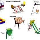 изготовим детские игровые площадки