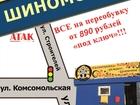 Новое фотографию Шиномонтаж Хороший Шиномонтаж, качественный ремонт 69244269 в Коврове