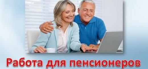 Оплачивать ли капремонт пенсионерам за 80 лет
