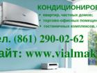 Новое изображение Кондиционеры и обогреватели Продажа, монтаж, обслуживание сплит-систем 25310829 в Краснодаре