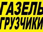 Скачать фотографию Транспорт, грузоперевозки Газель крытая доставка+ грузчики 32313507 в Краснодаре