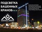 Фото в Строительство и ремонт Строительство домов Световая строительная реклама делится на в Краснодаре 0