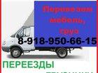 Фотография в Авто Транспорт, грузоперевозки Вместительное Авто для вашего переезда. перевезем в Краснодаре 0