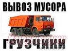 Изображение в Авто Транспорт, грузоперевозки вывезут старую мебель, строительный мусор. в Краснодаре 300