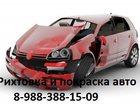 Уникальное фото  Рихтовка и покраска авто в Краснодаре, ремонт бамперов, 32795455 в Краснодаре