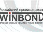 Фото в   ПРОИЗВОДИТЕЛЬ АЛЮМИНИЕВЫХ КОМПОЗИТНЫХ ПАНЕЛЕЙ в Москве 380