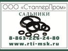Фотография в   Сальник от Резинотехнической компании ООО в Краснодаре 48