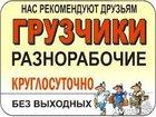 Фото в Услуги компаний и частных лиц Грузчики Вы можете заказать квалифицированных специалистов, в Краснодаре 0