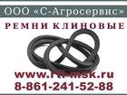 Фотография в   Вы не знаете где купить Ремень клиновой в в Краснодаре 98