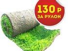 Увидеть foto  Рулонный газон производство 33462404 в Краснодаре