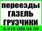 Уникальное foto  Вызвать Газель с грузчиками, 8-918-950-66-15 Перевозка мебели 33626007 в Краснодаре