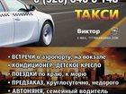 Новое изображение Такси Такси междугороднее из Краснодара 33994750 в Краснодаре