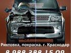 Скачать изображение  Рихтовка и покраска автомобилей в Краснодаре, Ремонт и покраска бамперов, 34083206 в Краснодаре