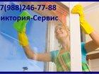 Фотография в Услуги компаний и частных лиц Помощь по дому Компания «Виктория-Сервис» оказывает профессиональные в Краснодаре 100