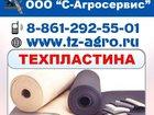 Изображение в   Техпластина МБС, ТМКЩ купить в городе Краснодар. в Краснодаре 187