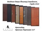 Скачать бесплатно foto  Входные металлические двери Garda 1512,Йошкар и СтройГост в Краснодаре от ТК Парус 34758966 в Краснодаре