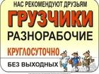 Увидеть foto Транспорт, грузоперевозки Грузчики, Погрузка, Разгрузка, Переезды, Вывоз Мусора 35039972 в Краснодаре