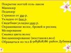 Изображение в Услуги компаний и частных лиц Парикмахерские услуги Биоламинирование -900  Мелирование -1200 в Краснодаре 150