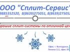 Фотография в Ремонт электроники Ремонт кондиционеров Чистка сплит систем, особенно внутреннего в Волгодонске 1500