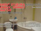 Фото в Строительство и ремонт Ремонт, отделка Ремонт ванной комнаты, санузла под ключ в Краснодаре 1000