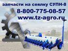 Просмотреть фотографию  купить запчасти на сеялку упс 12 35774510 в Краснодаре