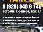 Свежее изображение Такси Такси междугороднее из Краснодара 36357980 в Краснодаре