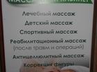 Изображение в Красота и здоровье Массаж Квалифицированный массажист с многолетним в Краснодаре 1500