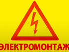 Свежее фотографию  Электромонтаж под ключ в Краснодаре 38719327 в Краснодаре