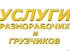 Скачать бесплатно foto  грузчики,подсобники 38855302 в Краснодаре