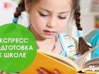 Скачать бесплатно foto  Репетитор Подготовка к школе Пишем Читаем Считаем 39586123 в Краснодаре
