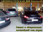Новое изображение Автосервисы Ремонт автомобилей, СТО Краснодар 39785336 в Краснодаре