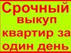 Новое фото  Срочный выкуп недвижимости в Краснодаре 39981230 в Краснодаре