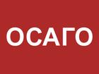 Просмотреть foto Автострахование  Автострахование, ОСАГО, КАСКО, восстановление скидок (КБМ) 40506185 в Краснодаре