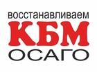 Скачать бесплатно foto Автострахование  Автострахование, ОСАГО, КАСКО, восстановление скидок (КБМ) 40506185 в Краснодаре