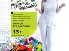 Увидеть фото  PRO таланты, информационно-образовательная программа 13+ 53563702 в Краснодаре