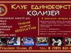 Уникальное фото Спортивные школы и секции Самбо в Краснодаре для детей, Дзюдо в Краснодаре 59233575 в Краснодаре