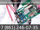 Скачать бесплатно foto Ремонт компьютеров, ноутбуков, планшетов Платы для ноутбуков в сервисе K-Tehno в Краснодаре, 60274902 в Краснодаре