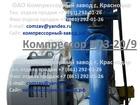 Просмотреть фото Разное Компрессор ВП3-20/9 - поршневой, воздушный 67771098 в Абакане