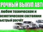 Смотреть фото  Срочный выкуп авто в в Краснодаре 68579004 в Краснодаре