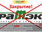 Скачать foto  Скидка 20% всем бывшим клиентам ТК Ратэк 68739642 в Краснодаре