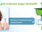 Новое фото  фильтр для воды Гербалайф Ставрополь 69134722 в Ставрополе